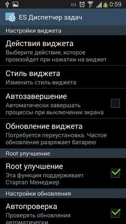 Настройки приложения - ES Диспетчер задач для Android