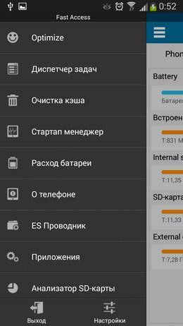 Боковое меню - ES Диспетчер задач для Android