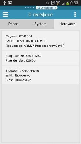 Параметры устройства - ES Диспетчер задач для Android