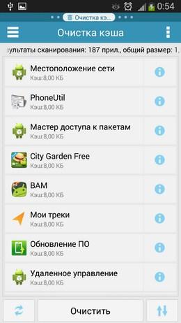 Очистка кэша - ES Диспетчер задач для Android