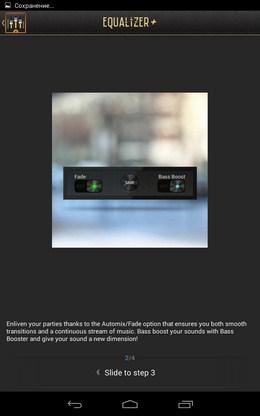 Интерактивный помощник - Equalizer + для Android