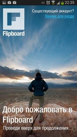 Приложение для чтения новостей Flipboard для Android