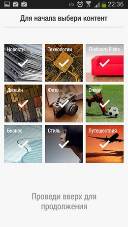 Выбор тематик новостей Flipboard для Android
