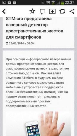 Текст нововсти - Flipboard для Android