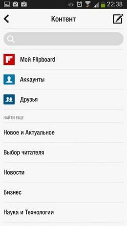Контент в приложении Flipboard для Android