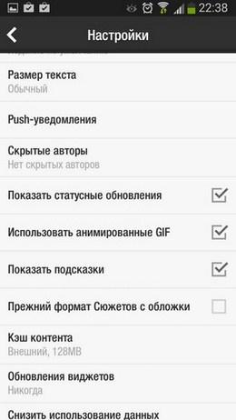 Главные настройки Flipboard для Android
