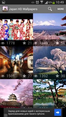 Миниатюры обоев - Japan HD Wallpapers для Android