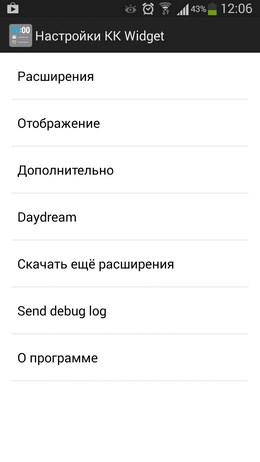 Настройки виджета KK Widget для Android