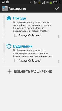 Расширения KK Widget для Android