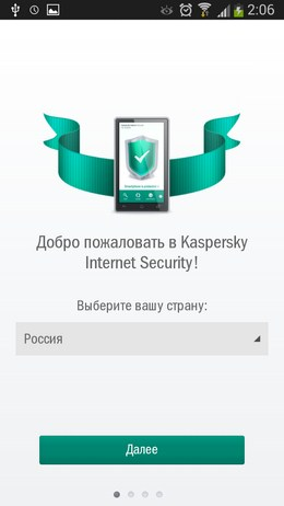 Программа антивирус Kaspersky Internet Security для Android