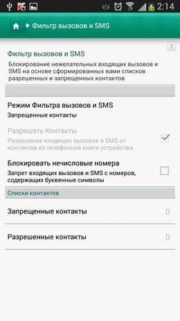 Настройка фильтра - Kaspersky Internet Security для Android