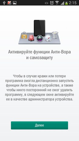 Функция анти-вор - Kaspersky Internet Security для Android