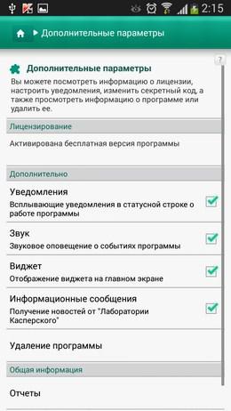 Другие настройки  Kaspersky Internet Security для Android