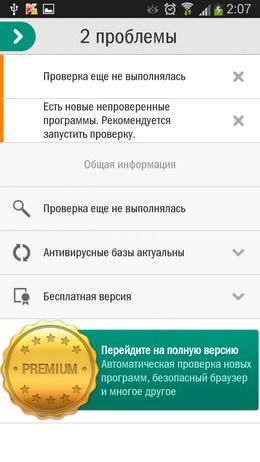Найденые проблемы - Kaspersky Internet Security для Android