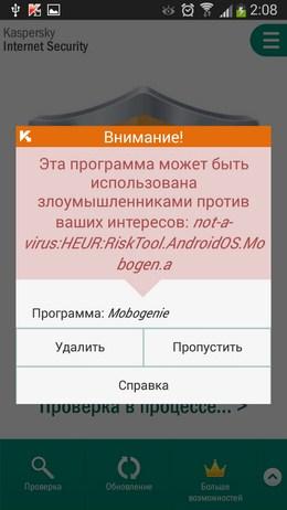 Предупреждение Kaspersky Internet Security для Android