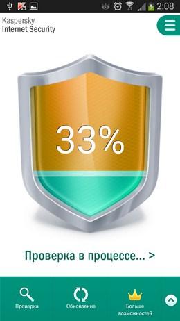 Процесс проверки - Kaspersky Internet Security для Android