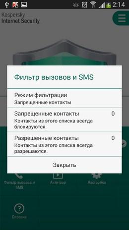 Фильтр вызовов и сообщений - Kaspersky Internet Security для Android