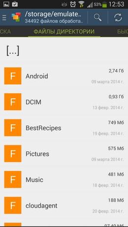 Информация по папкам - Мои Диски для Android