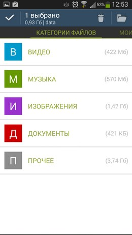 Категории файлов - Мои Диски для Android
