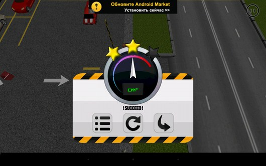 Результаты заезда - Parking Madness для Android