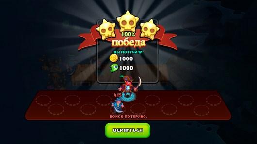 Победа и призы - Pirates Journey для Android