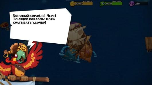 Попугай-помощник в Pirates Journey для Android