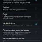 Quick Blocker – блокируем нежелательные СМС