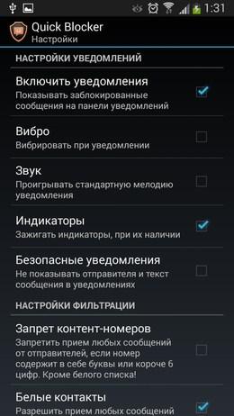 Программа для блокировки СМС Quick Blocker для Android