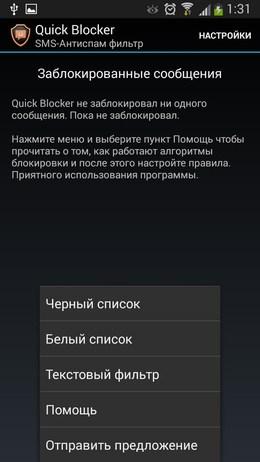 Заблокированые сообщения - Quick Blocker для Android