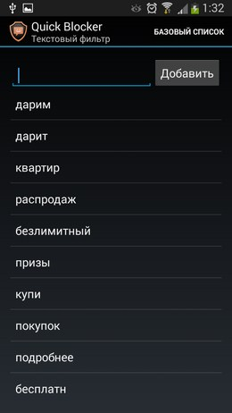 Стоп-слова - Quick Blocker для Android