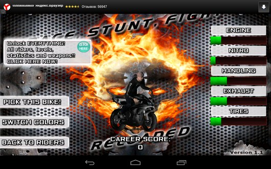 Выбор мотоцикла - Race, Stunt, Fight, Reload! для Android