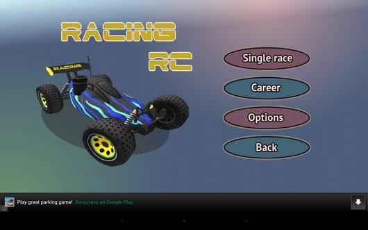 Выбор игрового режима - Racing RC для Android