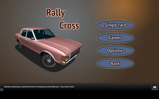 Выбор режима игры Rally Cross для Android