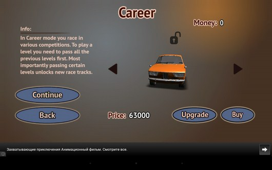 Выбор машины Rally Cross для Android