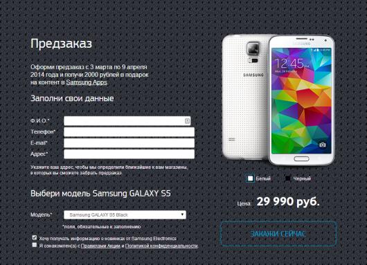 Форма для предварительного заказа S5