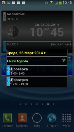 Просмотр дел - SU Agenda Clock Widget Lite для Android