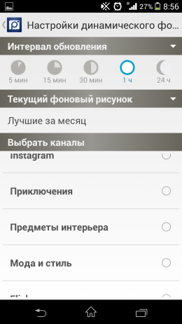 Настройки - Pixable для Android
