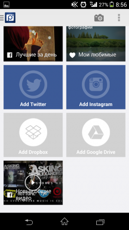 Аккаунты - Pixable для Android