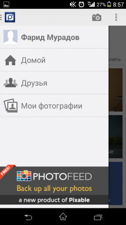Меню - Pixable для Android