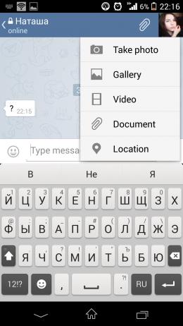 Прикрепление файлов - Telegram для Android