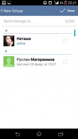 Контакты - Telegram для Android
