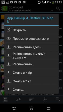 Операции с файлами - Zarchiver для Android