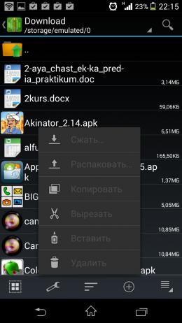 Контекстное меню - Zarchiver для Android