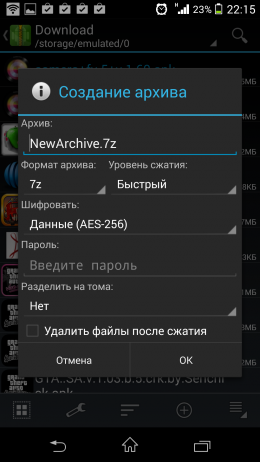 Параметры архивации - Zarchiver для Android