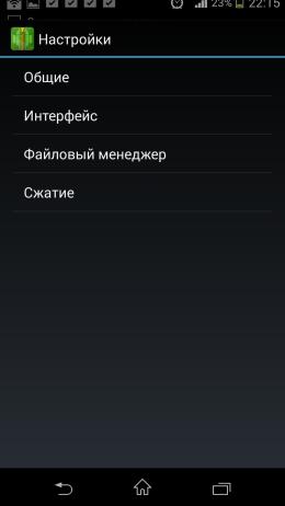 Настройки - Zarchiver для Android