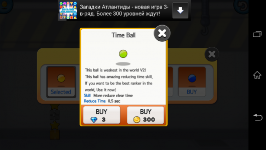 Выбор характеристик -  Bouncy Ball 2.0 Championship для Android