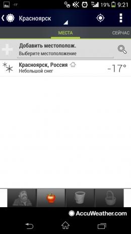 Регион - AccuWeather для Android