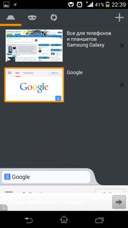Окна - FlashFox для Android