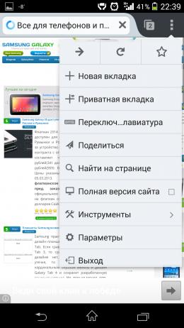 Меню - FlashFox для Android