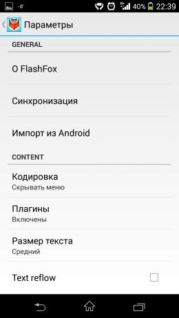 Параметры - FlashFox для Android